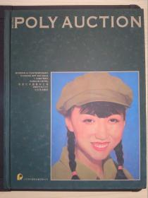 鍖椾含淇濆埄2007鏄ュ鎷嶅崠浼氾細鐜板綋浠d腑鍥借壓鏈棩鍦猴紙2007.6.1锛�