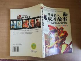 世界名人成才故事/中国青少年成长必读【实物拍图 品相自鉴】