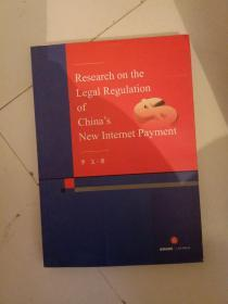 ResearchontheLegalRegulationofChina'sNew