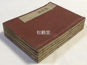 《(授时历注)循环历》1套5册5卷全,和刻本,汉文,文政6年,1823年版,小泉松卓撰,内容丰富,包容万象,涉及纪法,周易,二十八宿,干支,年月等,并含多种木版插图,如含有《十二辰初正之图》,《六甲纳音之图》等,堪称历法小全书。
