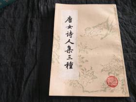 鍞愬コ璇椾汉闆嗕笁绉�