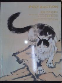 鍖椾含淇濆埄2011绉嬪鎷嶅崠浼氾細杩戠幇浠d功鐢伙紙鍥涳級锛�2011.12.5锛�