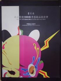 鍖椾含鑽e疂2008绉嬪鑹烘湳鍝佹媿鍗栦細锛氫腑鍥芥补鐢婚洉濉戯紙2008-12-07锛�.