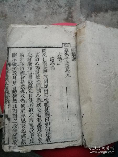 木刻,渊鉴斋御纂朱子全书卷九卷十合订