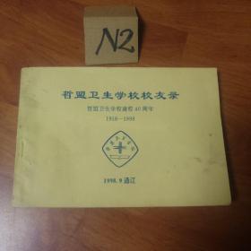 鍝茬洘鍗敓瀛︽牎鏍″弸褰�   鍝茬洘鍗敓瀛︽牎寤烘牎40鍛ㄥ勾(1958-1998)