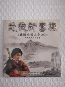 姝︿緺鏂颁功妤硷紙姝︿緺灏忚澶у叏2004锛� 鍗曠瑁�