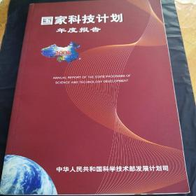 国家科技计划年度报告 2006