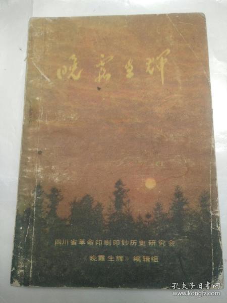晚霞生辉;描述新四军成立50周年的光辉岁月。