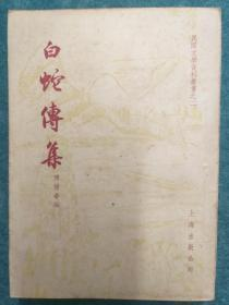 白蛇传集 (1955年5月1版1印 9幅清代木刻)