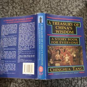 A TREASURY OF CHINA IS WISDOM - A STORY BOOK FOR EVERYONE ( 中国古代才智故事 )(有插图)