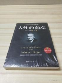 人性的弱点(完整全译本)how to win friends and influence peo