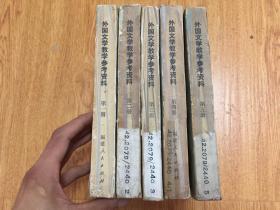 外國文學教學參考資料 第1-5冊(全五冊)