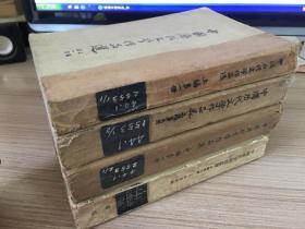 中國歷代文學作品選 上編第一、二冊+中編第一、二冊,四厚冊