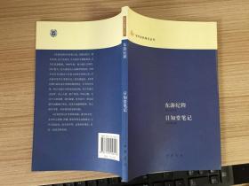 近代史料筆記叢刊:東游紀程 日知堂筆記