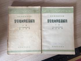 黎曼幾何與張量解析 上下兩冊全(一版一印)