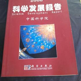 2006  科学发展报告