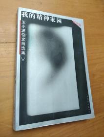 我的精神家园:王小波杂文自选集 纪念版