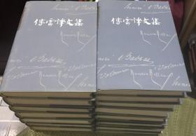 傅雷譯文集(全15冊)(硬精裝帶書衣 經典老版 1~15卷全 1981年1版1印)