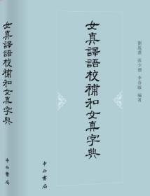 女真譯語校補和女真字典 (16開精裝 全一冊)