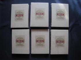 席勒文集 精裝本全六冊  人民文學出版社2016年印刷 私藏好品相