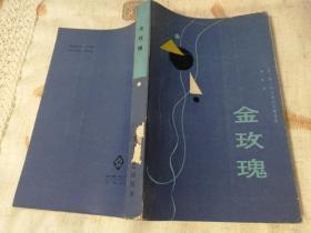 閲戠帿鐟帮紙1987骞翠竴鐗堜竴鍗帮紝浠呭嵃3900鍐� 锛�