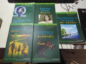 书虫牛津英汉双语读物    1级 适合初一 初二年级   绿野仙踪,福尔摩斯与赛马,奥米茄文件,难忘米兰达,汤姆 索亚历险记        5本合售