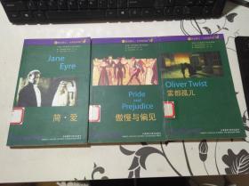 书虫牛津英汉双语读物    6级 适合高三 大学低年级    简爱,傲慢与偏见,雾都孤儿      3本合售