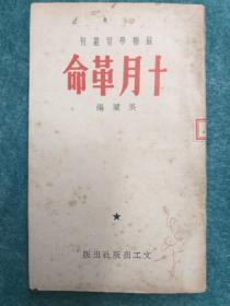十月革命  (吴兰编 1949年12月出版)