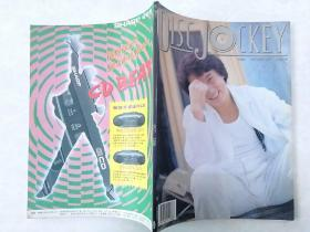 DISC JOCKEY 1992 NO.24