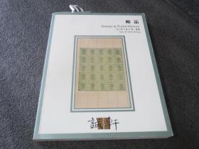 郵品  2012年5月20日北京誠軒
