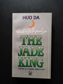 熊猫丛书 the jade king 穆斯林的葬礼 英文版(原版私藏品好 原图拍摄)