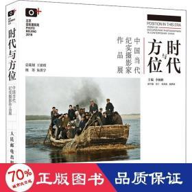时代与方位中国当代纪实摄影家作品展