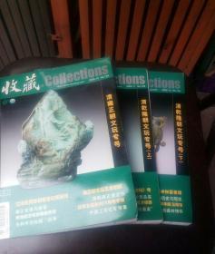 《收藏》  No.154/155/156  清乾隆朝文玩专号(上下)、清雍正朝文玩专号   ∥三期合售