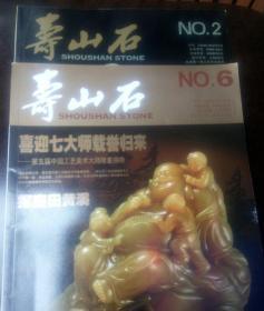 《寿山石》二册合售