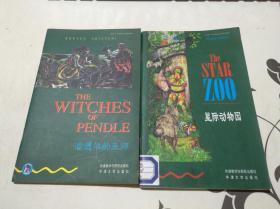 书虫牛津英汉对照读物   星际动物园,潘德尔的巫师  2本合售