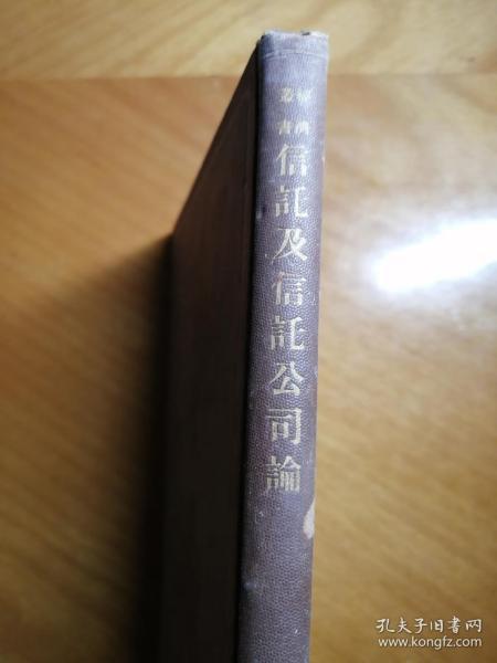 1928年初版《信托及信托公司论》日本细矢祐治著,资耀华译 孔网孤本。
