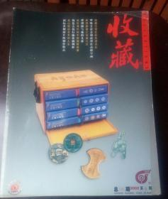 《收藏》杂志  2002年(4期)2003年(4期)2005年(2期)/共十期合售