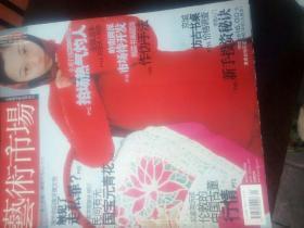 《艺术市场》杂志  2005年5期/2007年4期/2008年2期∥共11期合售