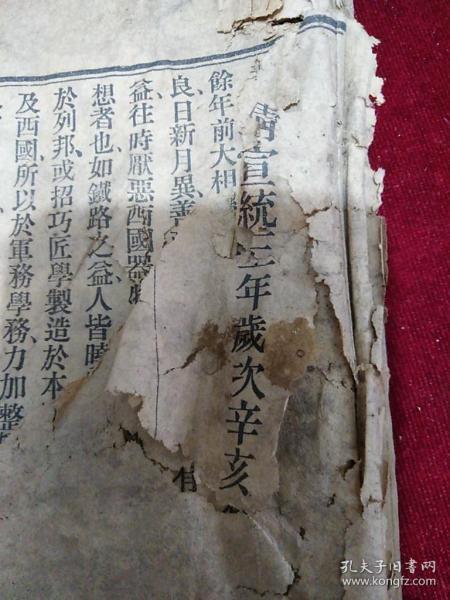 大清宣统二年中西时宪书