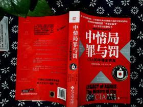 中情局罪与罚:Legacy of Ashes:The History of the CIA (Hardcover)