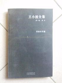 王小波全集 第一卷 杂文
