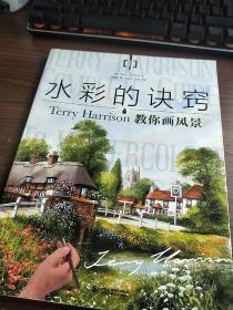 姘村僵鐨勮瘈绐嶏細Terry Harrison 鏁欎綘鐢婚鏅�