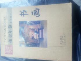 2005  古董拍卖年鉴    全彩版  书画   下册
