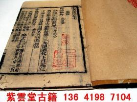"Jia Qing; 21 years (1816) edition; ""Ancient Weiji"" Prepared for War in Ancient Wars [Vol. 7-Vol. 8] # 4827"