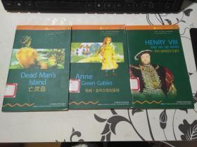 书虫牛津英汉双语读物     亡灵岛, 格林 盖布尔斯的安妮,亨利八世和他的六位妻子  2级 适合初二 初三年级    3本合售