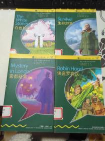 书虫牛津英汉双语读物    入门级 适合小学高年级 初一   侠盗罗宾汉,生存游戏,雾都疑案,白色巨石       4本合售