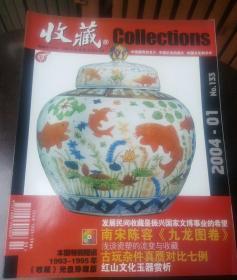 《收藏》 杂志   2004年1~6/8/11/12    共九期合售
