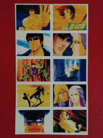 """""""Fist of the Big Dipper"""" --- 90s old white sticker (anime sticker, full-page sale)"""
