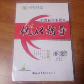 鏂拌鏍囧悓姝ヨ鍫�  浼樺寲鎸囧  璇枃  蹇呬慨5  閰嶄汉鏁欑増
