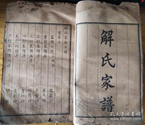 世善堂解氏家谱(四册)